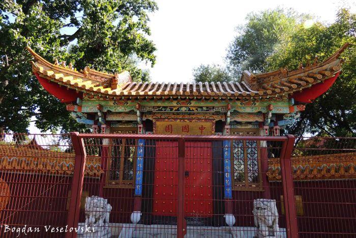 18. Chinese Garden (Chinagarten Zürich)