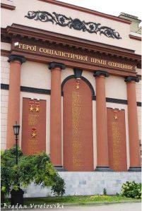 Odessa Wall of Heroes (Стіна Героїв в Одесі)