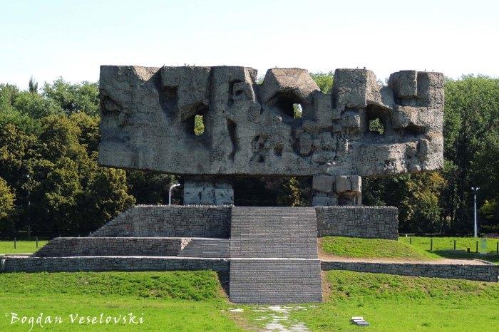 Entrance Memorial at Majdanek Concentration Camp