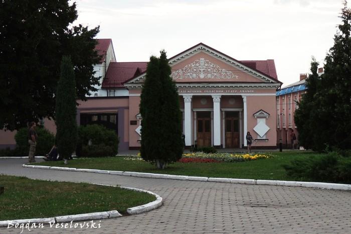 Volyn Regional Academic Puppet Theatre, Lutsk (Волинський академічний обласний театр ляльок)