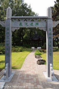 Japanese Garden, Riga