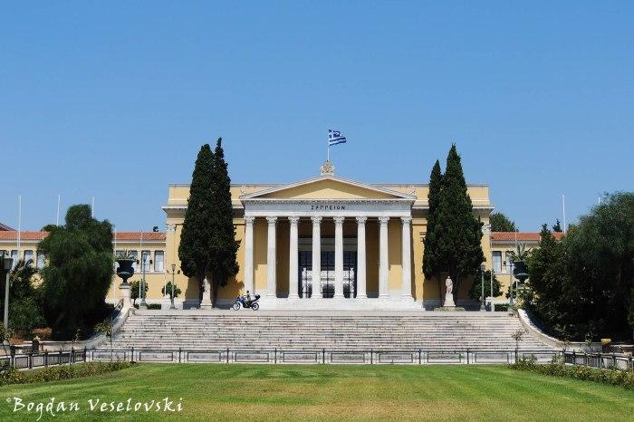 Ζάππειον Μέγαρο (Zappeion Hall, Athens)