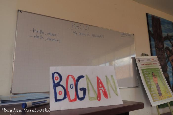 Teacher Bogdan